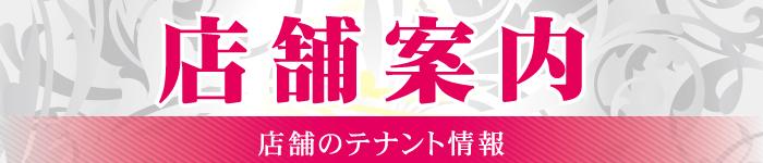 タイトル【店舗情報-テナント-】