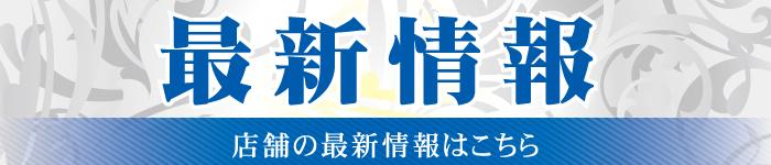 タイトル【最新情報】