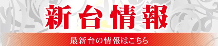 【新台情報】