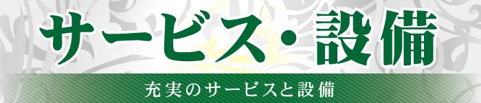 タイトル【サービス・設備】